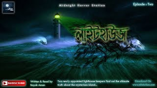 লাইটহাউজ (শেষ অধ্যায়)  - Midnight Horror Station | Mystery | Bhuter Golpo | Suspense Horror Story