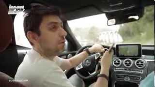 Mercedes Benz C class 2014 W205 тест драйв смотреть онлайн видео (Big Test Drive)