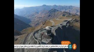 Iran IRGC Hamzeh base, Ghandil hills, Urmia county قرارگاه حمزه سيد الشهدا سپاه بلندي هاي قنديل
