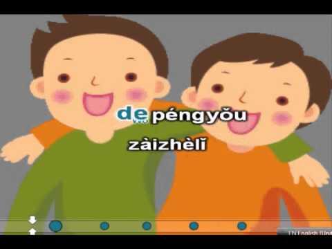 wo de pengyou zai nali?Where is my friend.flv