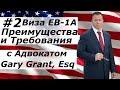 Виза EB1A Преимущества и Требования   Адвокат Gary Grant