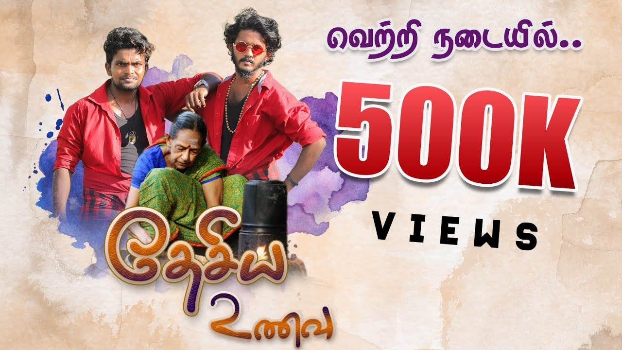 Download puddu song Original|Thesiya unavu|புட்டு பாடல்|தேசிய உணவு|யாழ்ப்பாணம்|latest Tamil hits