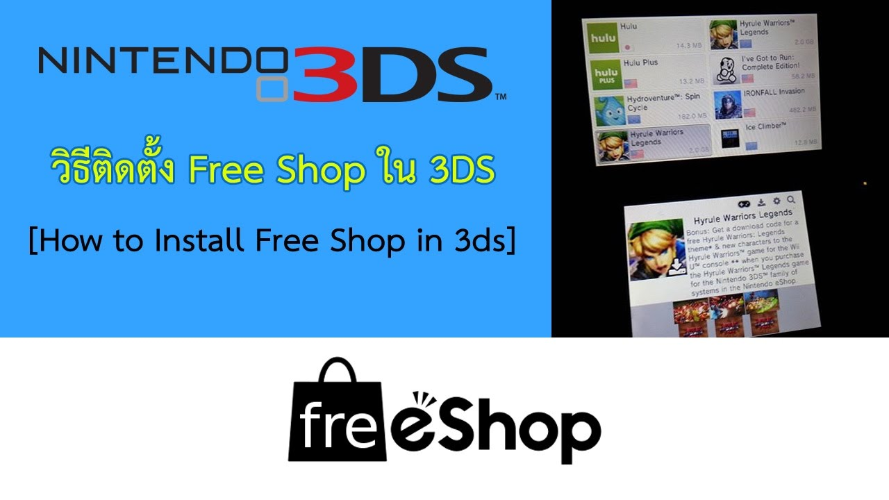 วิธีติดตั้ง Free Shop ใน 3DS [How to Install Free Shop in 3ds]