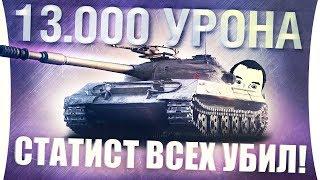 видео: 13.000 урона - Об. 430у уничтожает всех!