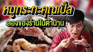 Vlog24 : หมูกระทะคุณเปิ้ล ลองของร้านดังระดับตำนาน อร่อยแท้หรือแค่ดัง! / เม่ามอย