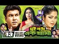 Dui bodhu ek shamibangla full moviemannamoushumishabnur.g series bangla movies