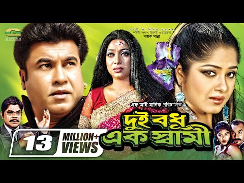 Dui Bodhu Ek Shami | Full Movie | Manna | Moushumi | Shabnur