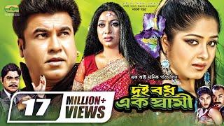 Dui Bodhu Ek Shami | Full Movie | HD1080p | Manna | Moushumi | Shabnur