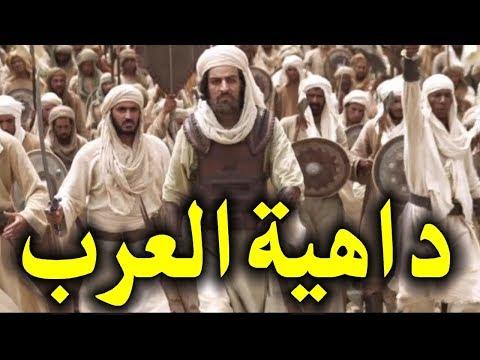 اجمل 4 قصص عجيبة عن داهية العرب عمرو بن العاص ستندهش من ذكاءة الرهيب thumbnail