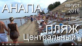 ЦЕНТРАЛЬНЫЙ пляж, 🌞 Анапа. 18 августа 2016 года. Лифт у санатория