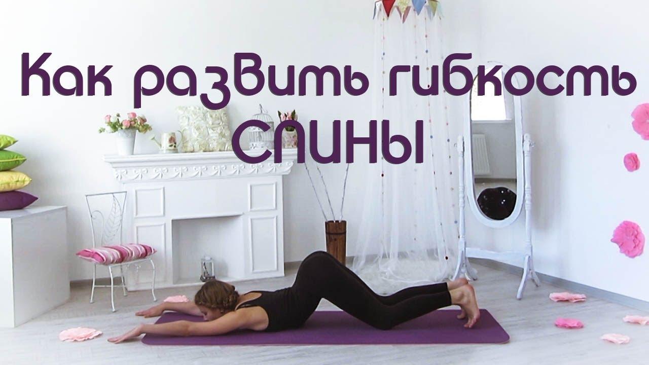 Формирование здорового позвоночника / Упражнения для гибкости спины