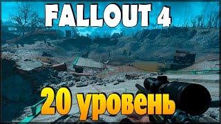 Fallout 4 - 20 уровень