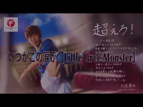 第96回全国高校サッカー選手権 応援歌〝いつかこの涙が〟Little Gree Monster-フル