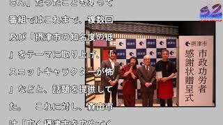 「なるみ・岡村の過ぎるTV」に摂津市から感謝状. 番組を代表して、摂...