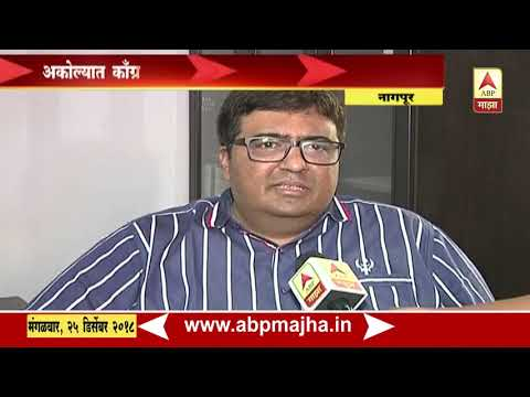 Nagpur : Rahul Pande on Congress and Prakash Ambedkar Yuti