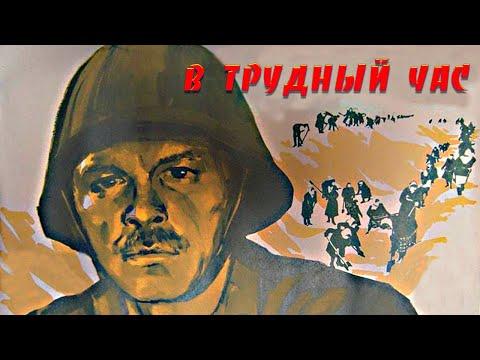 Фильм в Трудный час (1961) Художественный фильм о войне