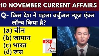 Download Video 10 November 2018 Current Affairs | top 10 Current Affairs | Current Affairs In Hindi MP3 3GP MP4