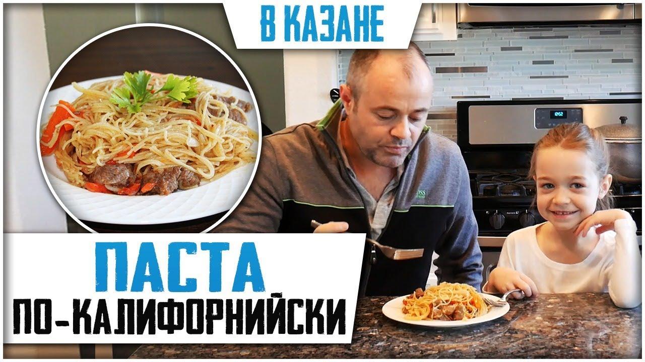 ПАСТА В КАЗАНЕ! Макароны с мясом - простой рецепт.