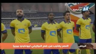 أخبار الرياضة - الاتحاد يجدد عقد لاعبه الدحيم.. والنصر يقترب من ليوناردو