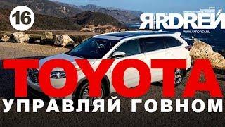 видео: ТОЙОТА - УПРАВЛЯЙ ГОВНОМ!