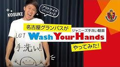 名古屋グランパスがジャニーズ手洗い動画(Wash Your Hands)をやってみた #アウトテイク #太田宏介 選手 #長谷川アーリアジャスール 選手 #前田直輝 選手