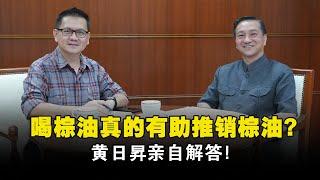 喝棕油真的有效推销棕油?让拿督斯里黃日昇副部長亲自告诉你!