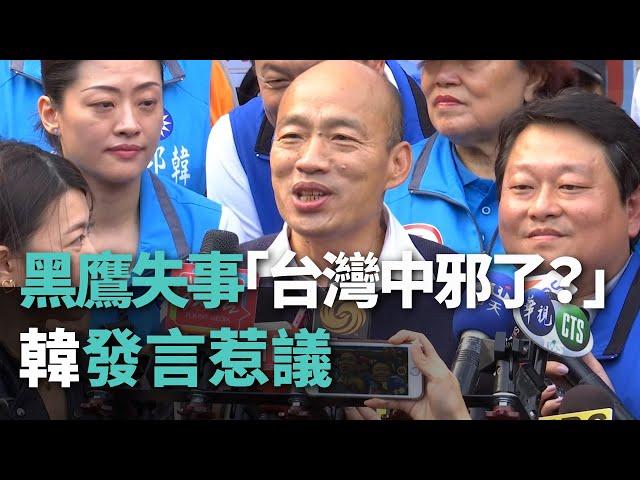 ヘリ墜落事故、韓国瑜:「台湾は邪気に取りつかれたか」