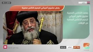 نشرة أخبار بوابة العين الإخبارية ليوم 29 ديسمبر