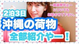 【カバンの中身紹介】〜沖縄2泊3日の持ち物〜総選挙中止について〜