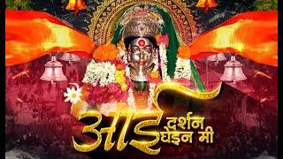 Aai darshan ghein mi Dj Vaibhav In The Mix (NJ Meera) Official remix