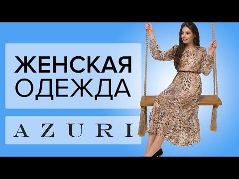 Женская одежда Азури - трейлер