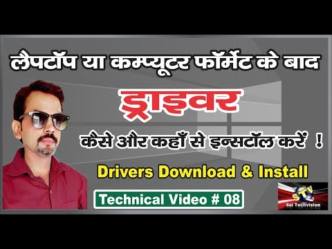 How To Download And Install Drivers After Windows Format In Laptop & Computer  Hindi/Urdu  # 8