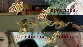 Юлианна Караулова-Разбитая любовь (пародия)