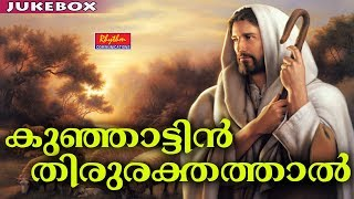 Kunjattin Thirurakthathal # Christian Devotional Songs Malayalam # New Malayalam Christian Songs