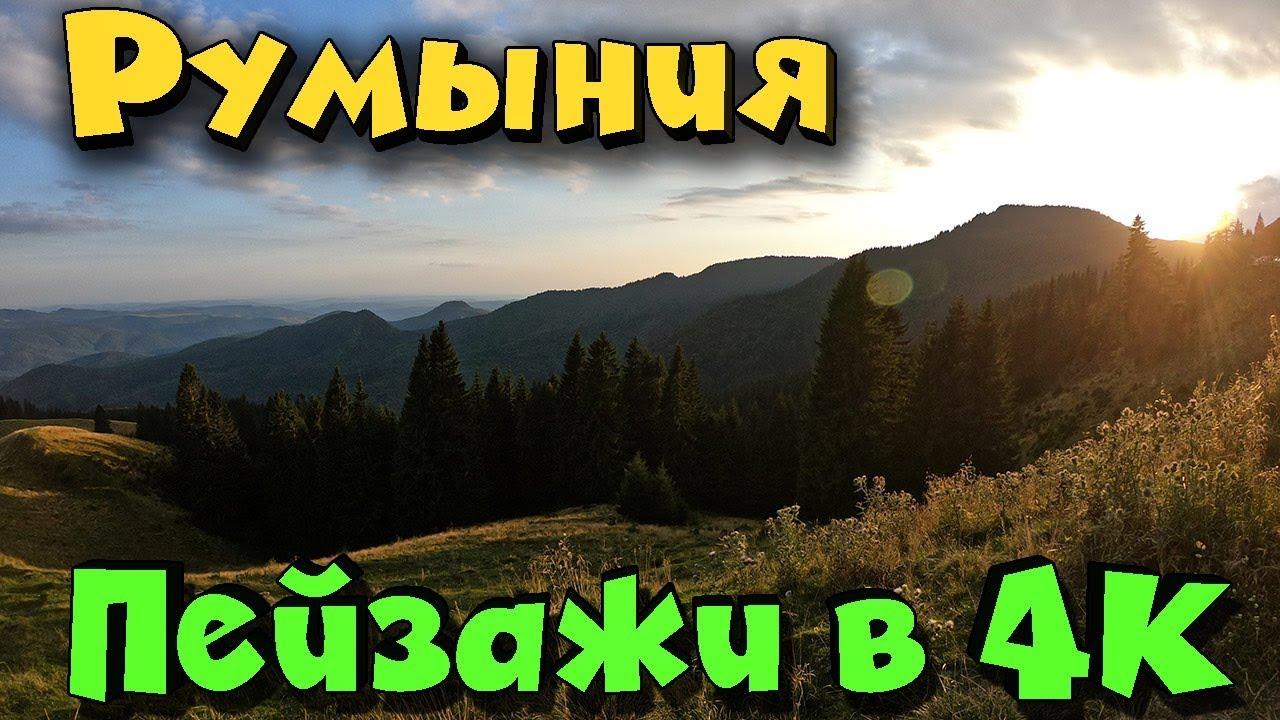 Румыния - пейзажи, ущелье, канатная дорога