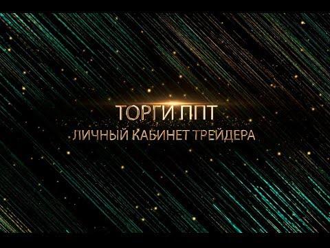 Личный кабинет трейдера в системе торгов ППТ Белорусской универсальной товарной биржи