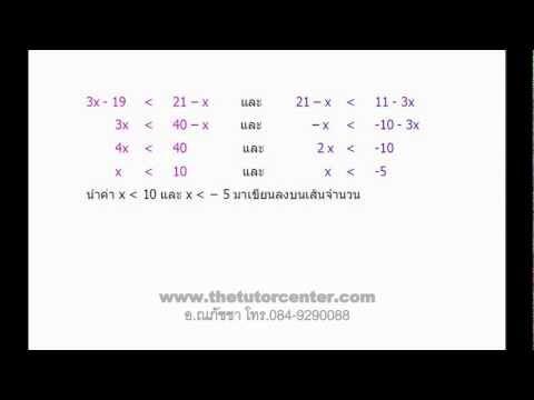 คณิตศาสตร์ อสมการ ม.3 อ.ณภัชชา thetutorcenter.com