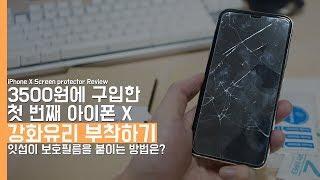 첫 번째 아이폰 X 강화유리 부착하기! 화질구지 3,500원짜리 강화유리(iPhone X Screen Protector Review)