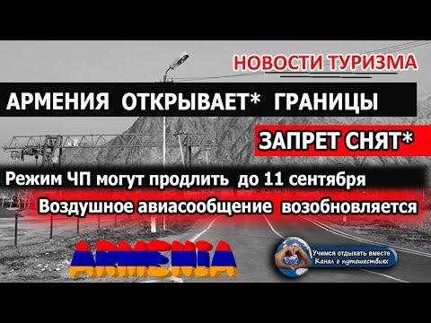 АРМЕНИЯ  ОТКРЫВАЕТ ГРАНИЦЫ| Запрет частично снят, режим ЧП продлен до 11 сентября