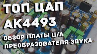 AK4493 топовый ЦАП - обзор платы