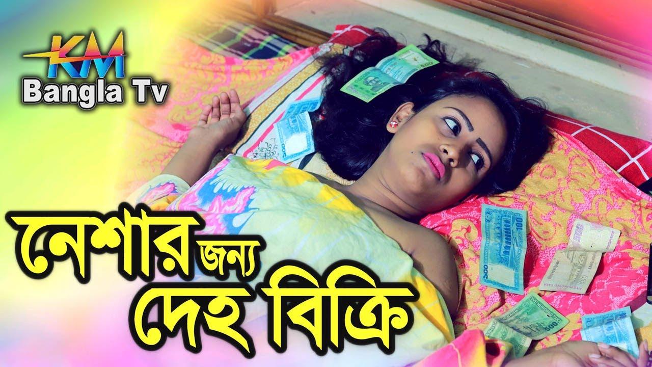 Download নেশার জন্য দেহ বিক্রি   জীবন বদলে দেয়া শর্টফিল্ম অনুধাবন   nesar jonno deho bikri   km bangla tv