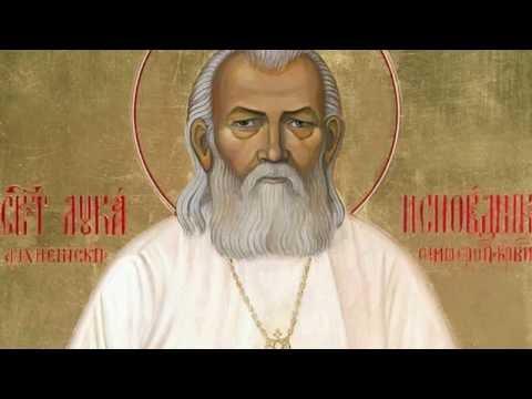 Акафист святителю Луке архиепископу Крымскому