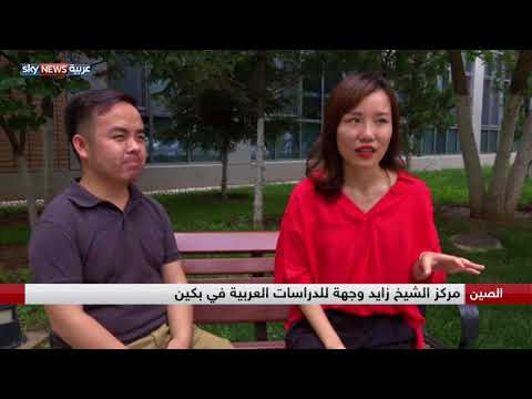 مركز الشيخ زايد في بكين جسر بين الثقافتين العربية والصينية  - نشر قبل 2 ساعة