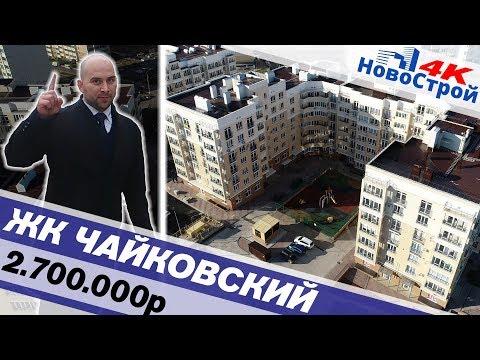 КВАРТИРА в ЖК Чайковский Геленджик    Сантехника, электрика, частично ремонт    От собственника!