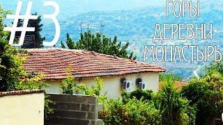 #3 КИПР - Горы Троодос, Киккский монастырь, дегустация вина и деревни