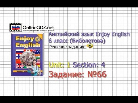 """Unit 1 Section 4 Задание №66 - Английский язык """"Enjoy English"""" 6 класс (Биболетова)"""