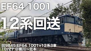 【JR東】EF64 1001牽引 12系返却回送