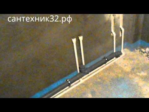 видео: Монтаж водопровода и канализации в новой квартире видео