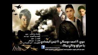 راب عراقي - جوي - احمد دوسكي - ايمن البغدادي - يا عراق