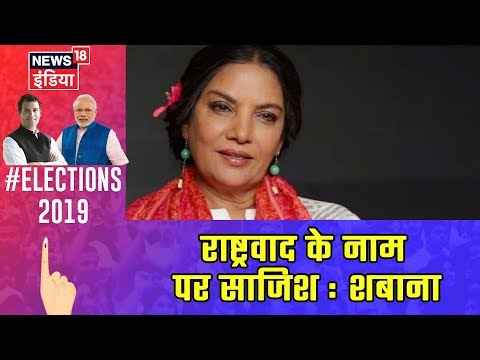 Mixing patriotism for nationalism is political conspiracy: Shabana Azmi Mp3